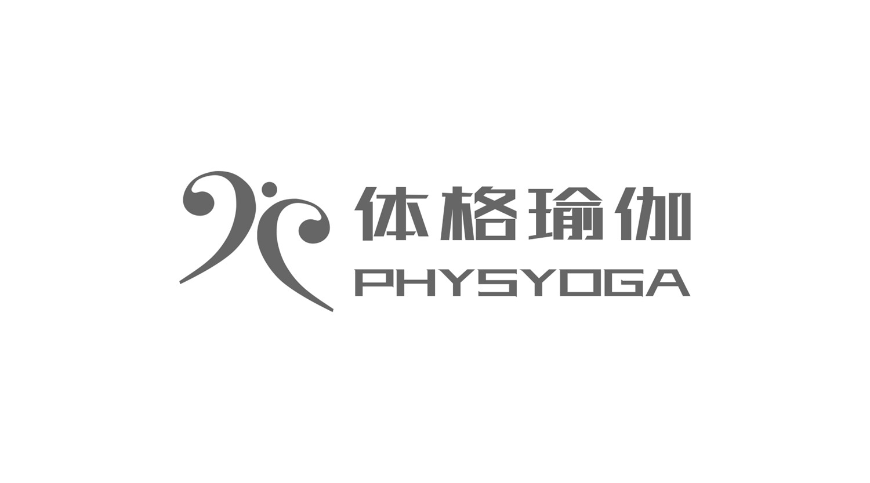 体格瑜伽 PhysYoga